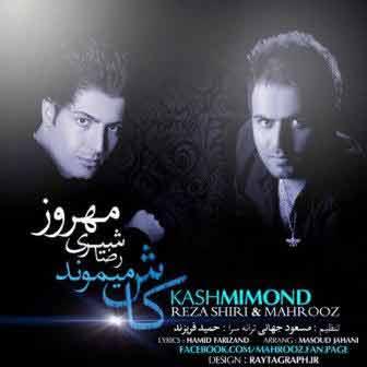 Rezashiri  آهنگ جدید و بسیار زیبای رضا شیری و مهروز به نام کاش میموند با سه کیفیت