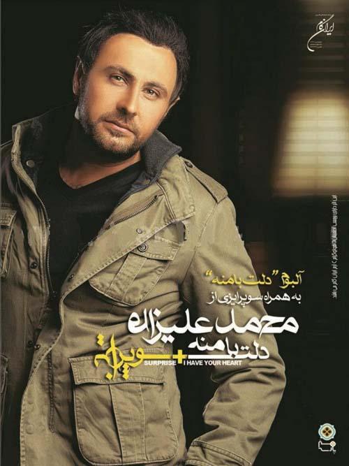 mohammad alizaaadeh دانلود آلبوم جدید محمد علیزاده به نام دلت با منه