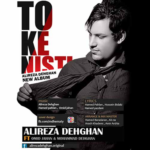 Alireza Dehghan   To Ke Nisti دانلود آلبوم جدید علیرضا دهقان به نام تو که نیستی