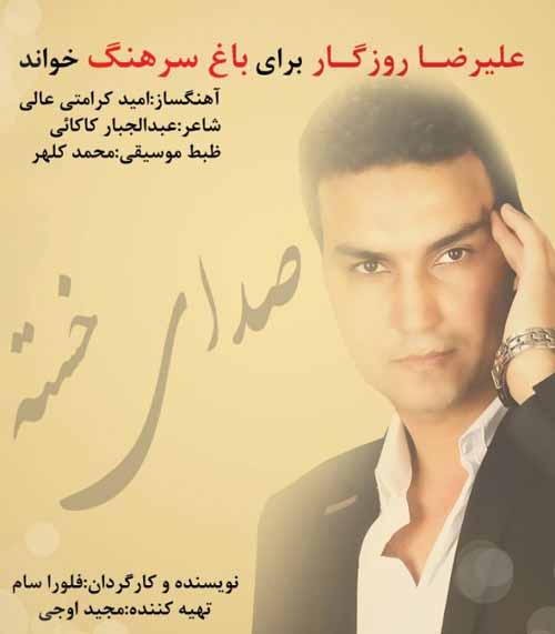 Alireza Roozegar   Sedaye Khaste دانلود آهنگ جدید علیرضا روزگار به نام صدای خسته