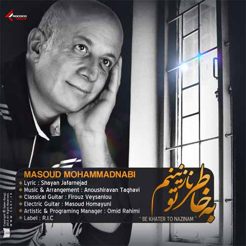 Masoud Mohammad Nabi دانلود آهنگ جدید مسعود محمد نبی به نام خاطر تو نازنینم با صدای