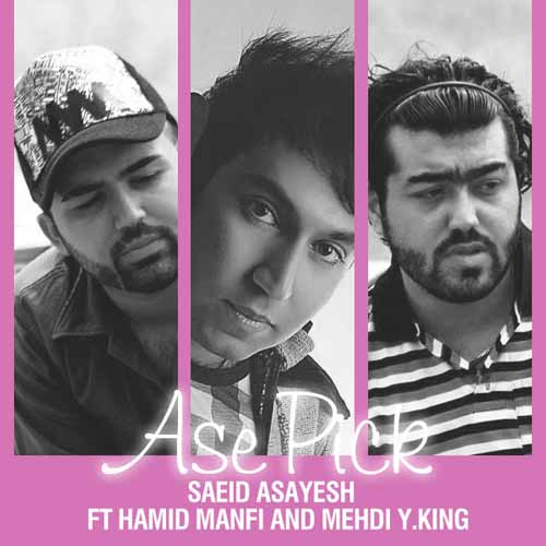 Saeid Asayesh دانلود آهنگ جديد سعيد آسايش و حميد منفي و مهدي وايكينگ به نام آس پيك