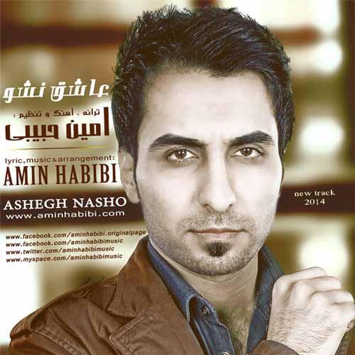 Amin Habibi   Ashegh Nasho دانلود آهنگ جدید امین حبیبی به نام عاشق نشو