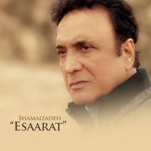 Hasan Shamaizadeh   Esaarat دانلود آهنگ جدید حسن شماعی زاده به نام اسارت