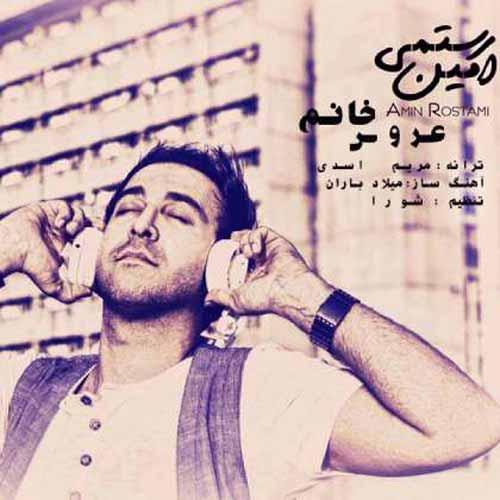 Amin Rostami دانلود آهنگ جدید امین رستمی به نام عروس خانم