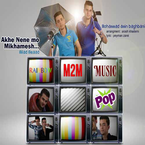 Mohammad Amin Baghbani Ft Milad Miad   Akhe Nane Mo Mikhamesh دانلود آهنگ شاد جدید