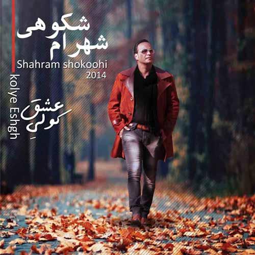 Shahram دانلود آهنگ جدید شهرام شکوهی به نام از ماست که بر ماست