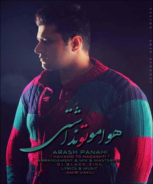 Arash Panahi Havamo To Nadashti1 دانلود آهنگ جدید آرش پناهی به نام هوامو تو نداشتی