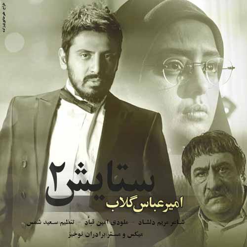 AmirAbbas Golab دانلود آهنگ جدید امیرعباس گلاب به نام ستایش 2