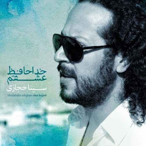 Sina Hejazi   Khodahafez Eshgham آهنگ جدید سینا حجازی به نام خداحافظ عشقم
