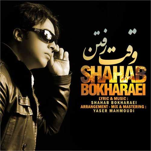 BokharaeiCover دانلود آهنگ جدید شهاب بخارایی به نام وقت رفتن