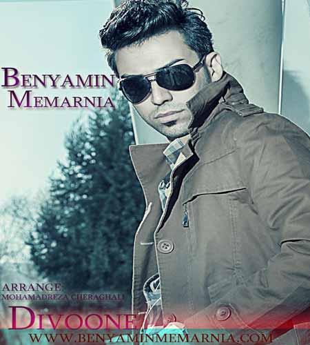 Benyamin Memarnia   Divooneh دانلود آهنگ جدید بنیامین معمارنیا به نام دیوونه