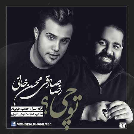 Reza Sadeghi Mohsen Khani   To Chi دانلود آهنگ جدید رضا صادقی و محسن خانی به نام تو چی