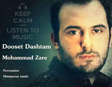 Mohammad Zare   Dooset Dashtam دانلود آهنگ جدید محمد زارع به نام دوست داشتم