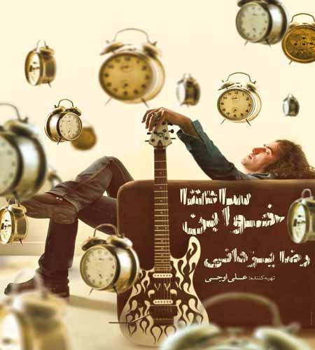 Reza Yazdani   Saatha Khaban 03 دانلود آلبوم جدید رضا یزدانی به نام ساعتا خوابن
