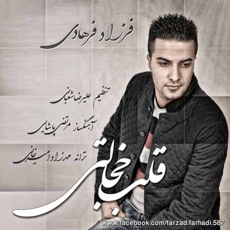 Farzad Farhadi Ghalbe Khejalati دانلود آهنگ جدید فرزاد فرهادی به نام قلب خجالتی