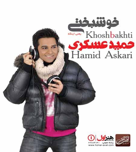 Hamid Askari   Khoshbakhti دانلود آلبوم جدید حمید عسگری به نام خوشبختی