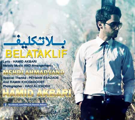 Hamid Akbari دانلود آهنگ جدید حمید اکبری به نام بلاتکلیف