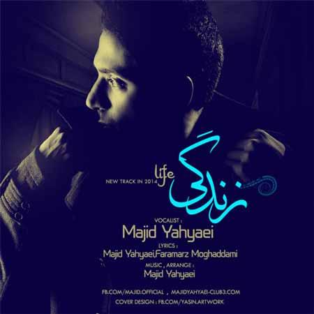 Majid Yahyaei   Zendegi دانلود آهنگ جدید مجید یحیایی به نام زندگی
