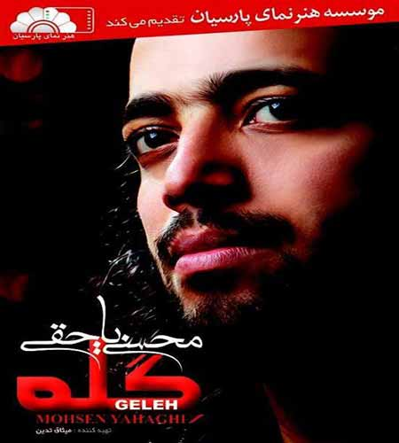 Mohsen Yahaghi   Geleh دانلود آلبوم جدید محسن یاحقی به نام گله
