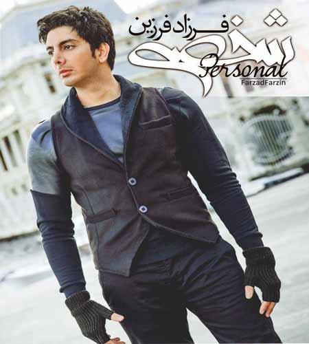 Farzad Farzin   Shakhsi دانلود آلبوم جدید فرزاد فرزین به نام شخصی