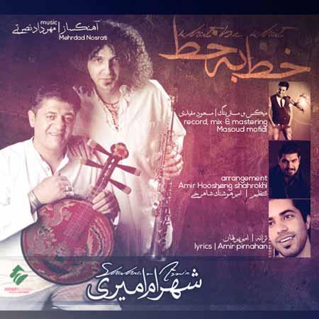ShahramAmirii دانلود آهنگ جدید شهرام امیری به نام خط به خط