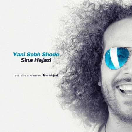 Sina Hejazi Yani Sobh Shode دانلود آهنگ جديد سينا حجازي به نام يعني صبح شده