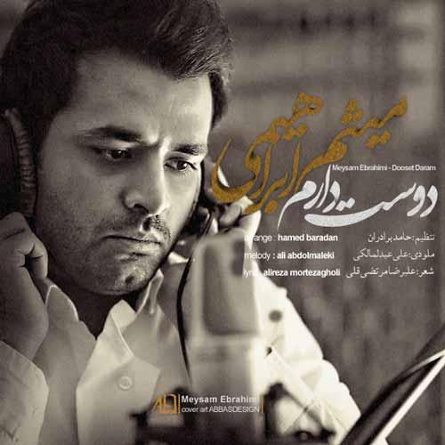 Meysam Ebrahimi   Dooset Daram دانلود آهنگ جديد ميثم ابراهيمي به نام دوست دارم