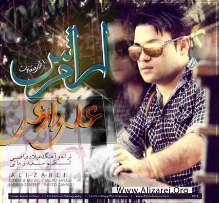 Ali Zarei   Aramesh دانلود آهنگ جدید علی زارعی به نام آرامش