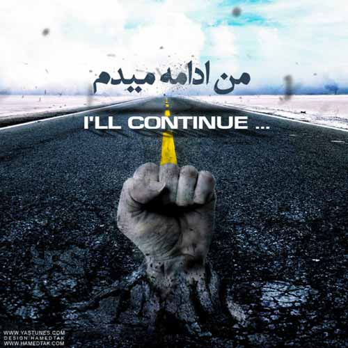Yas   Man Edameh Midamd دانلود آهنگ جدید یاس به نام من ادامه میدم