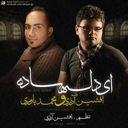 AfshiinAzarii دانلود آهنگ جدید افشین آذری و محمد یاوری به نام دل ساده