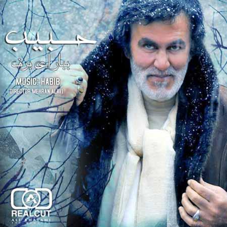 Habib دانلود آهنگ جديد حبيب به نام ببار ای برف