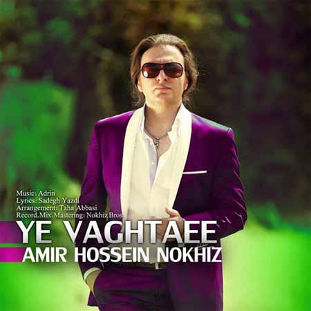 Amir Hossein Nokhiz دانلود آهنگ جدید امیرحسین نوخیز به نام یه وقتایی
