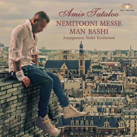 Amir Tataloo   Nemitooni Me دانلود آهنگ جدید امیر تتلو به نام نمیتونی مثل من باشی