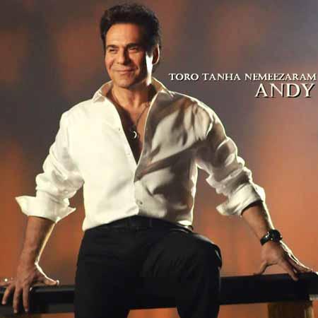 Andy   Toro Tanha Nemizaram دانلود آهنگ جدید اندی به نام تورو تنها نمیذارم