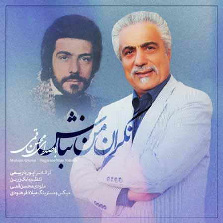 Mohsen دانلود آهنگ جدید محسن قمی به نام نگران من نباش