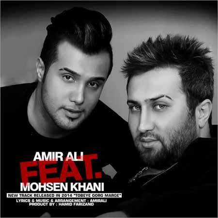 Amirali MohsenKhani دانلود آهنگ جدید امیرعلی و محسن خانی به نام توبه ی گرگ مرگه
