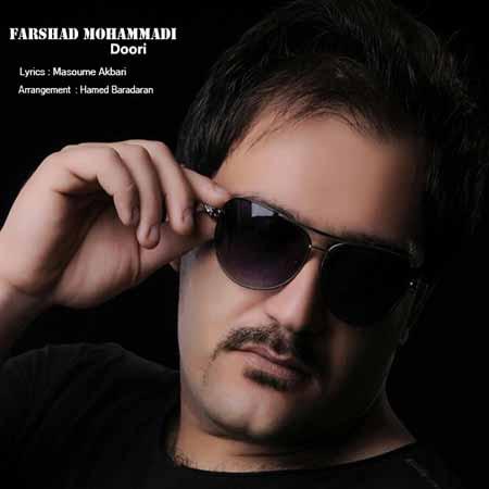 Farshad Mohammadi   Doori دانلود آهنگ جدید فرشاد محمدی به نام دوری