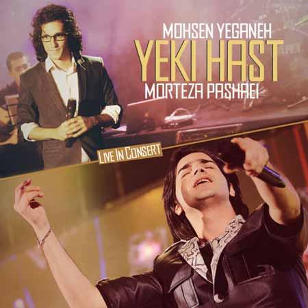 yeki hast اجرای زنده مرتضی پاشایی و محسن یگانه