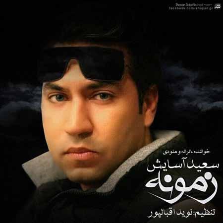 Saeed Asayesh   Zamoone  دانلود آهنگ جدید سعید آسایش به نام زمونه