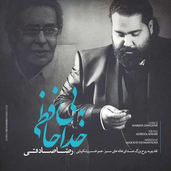 Reza Sadeghi   Bi Khodahafezi دانلود آهنگ رضا صادقی با نام بی خداحافظی