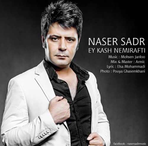 Naser Sadr Ey Kash 400x396 دانلود آهنگ جدید ناصر صدر به نام ای کاش