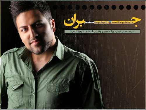 Jobran دانلود آهنگ جدید پویا بیاتی به نام جبران