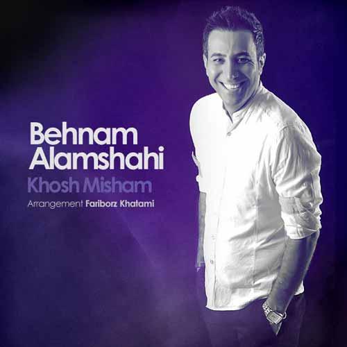 Behnam Alamshahi   Khosh Misham آهنگ جدید بهنام علمشاهی به نام خوش میشم