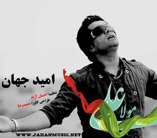 Omid Jahan   Mola Ali دانلود آهنگ جدید امید جهان به نام مولا علی