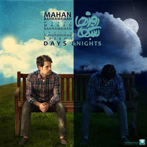 آهنگ جدید ماهان بهرام خان به نام روزا و شبها