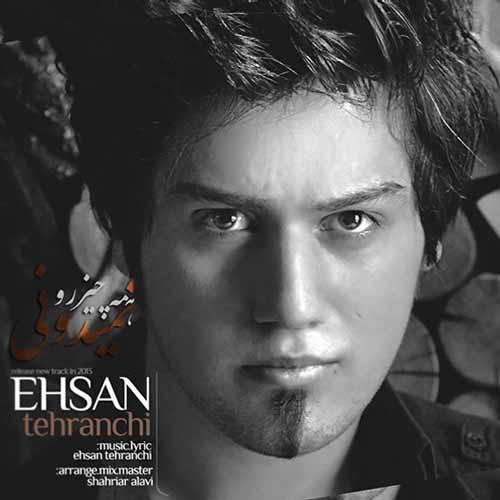 Ehsan Tehranchi آهنگ جدید احسان تهرانچی با نام همه چیزو نمیدونی