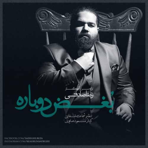 Reza Sadeghi   Boghze Dobare دانلود آهنگ جدید رضا صادقی با نام بغض دوباره