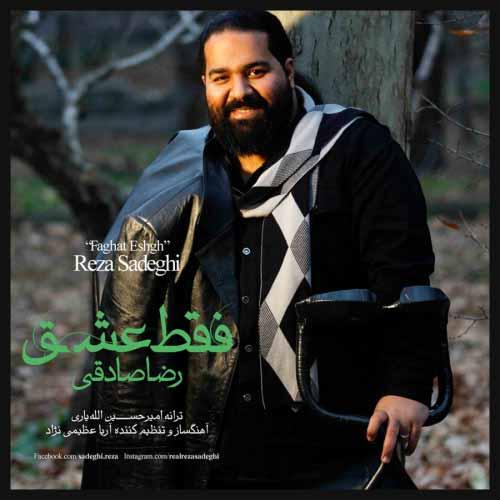 Reza Sadeghi   Faghat Eshgh دانلود آهنگ جدید رضا صادقی به نام فقط عشق