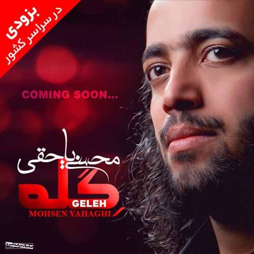 Mohsen دموی آلبوم جدید محسن یاحقی به نام گله